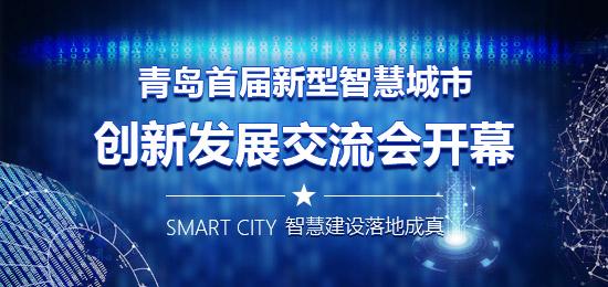 青岛首届新型智慧城市创新发展交流会开幕,智慧建设落地成真