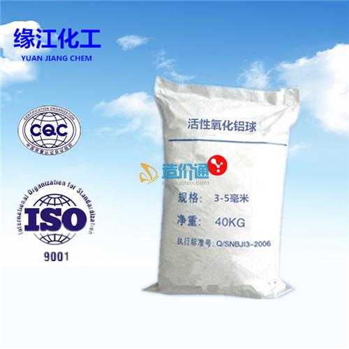 活性氧化铝干燥剂3-5mm图片