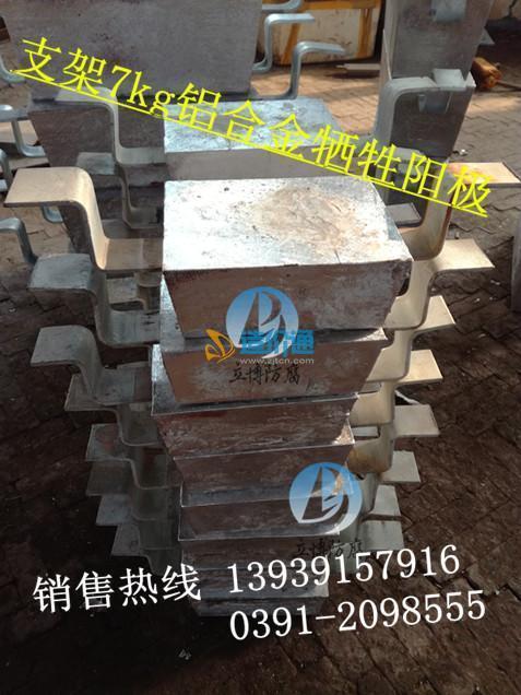 码头防腐铝阳极ai-5图片