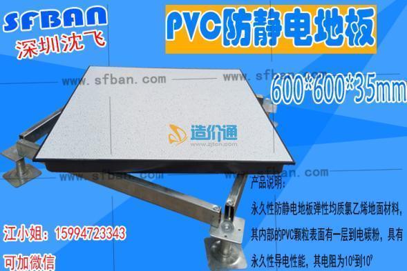 龙华沈飞非标PVC活动地板图片