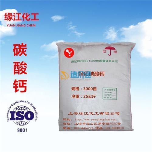 活性轻质碳酸钙3000目图片