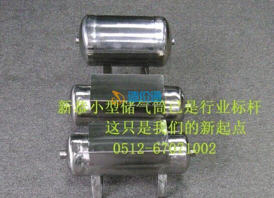 不锈钢储气罐SUS304卧式安装容积5L图片