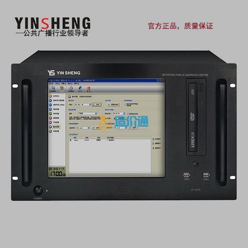 IP网络广播服务器图片