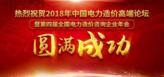 中电联论坛