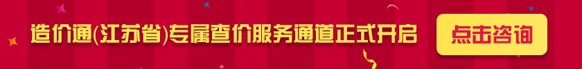 造价通(江苏省)专属查价服务通道正式开启