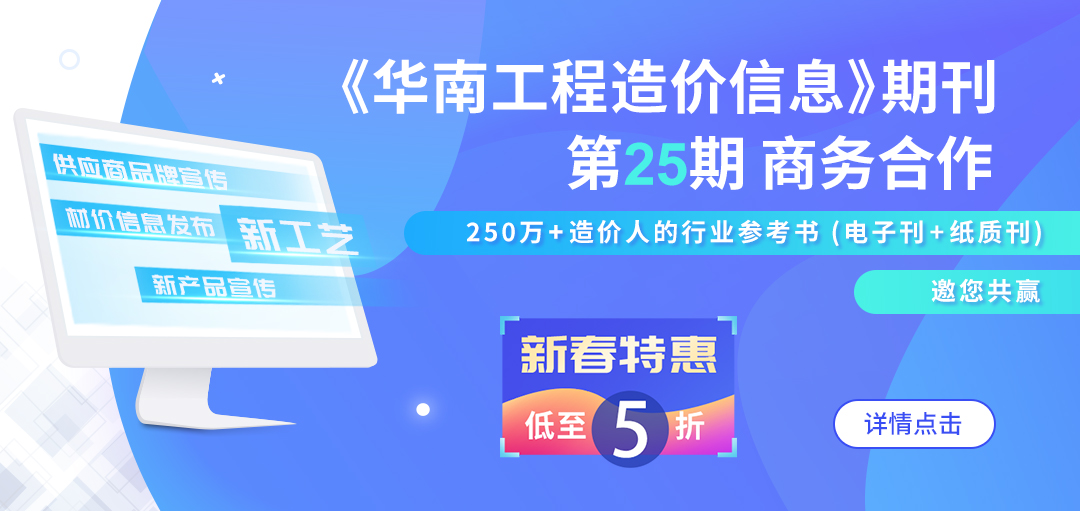 <华南工程造价信息>第25期商务合作